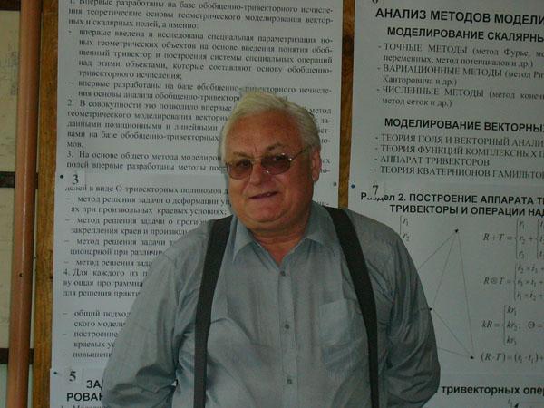 Куценко Леонід Миколайович
